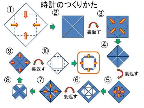 折り 折り紙 折り紙 腕時計 折り方 : tomonui.cocolog-nifty.com